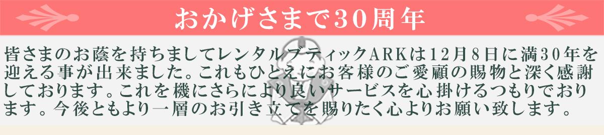���������܂�30���N